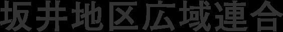 坂井地区広域連合